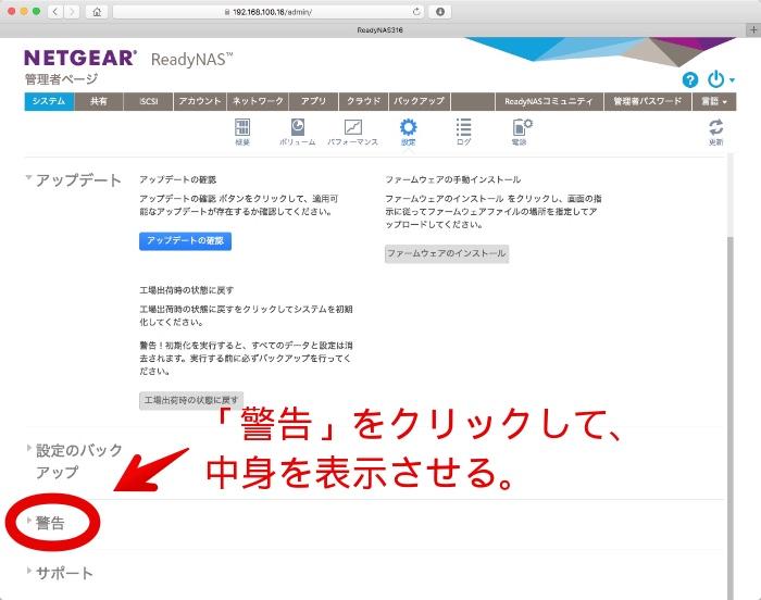 ReadynasMail04