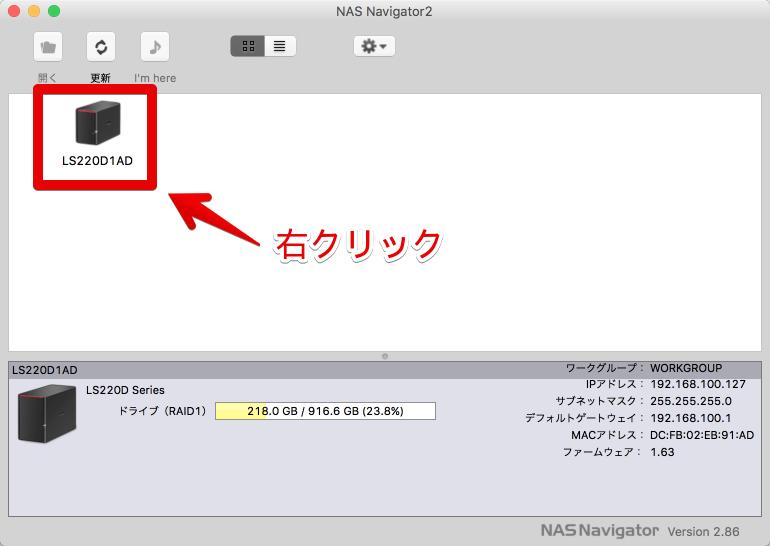 Nasnavigator01