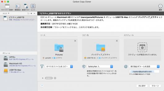 ccc5_autobackup_01