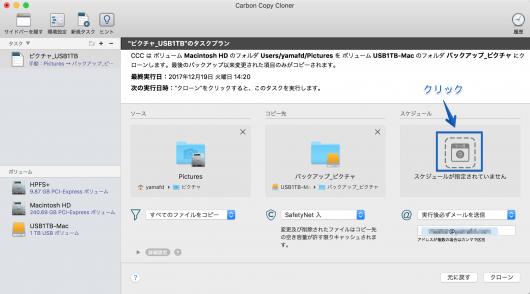 ccc5_autobackup_02