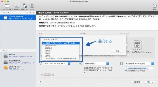 ccc5_autobackup_03