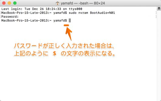 mac_boot_sound_06