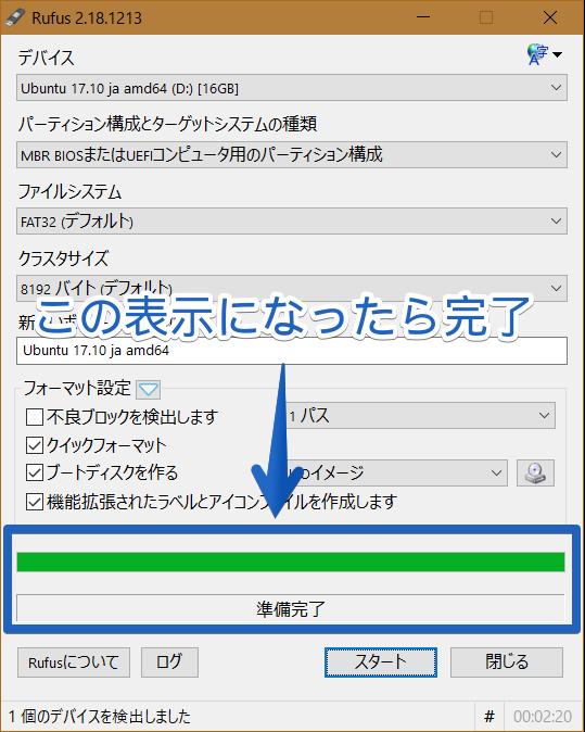 データ復旧用のLinuxの使い方-ダウンロード&起動用USBメモリ作成編