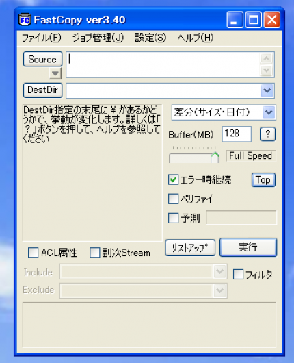 Recommend_FastCopy_03
