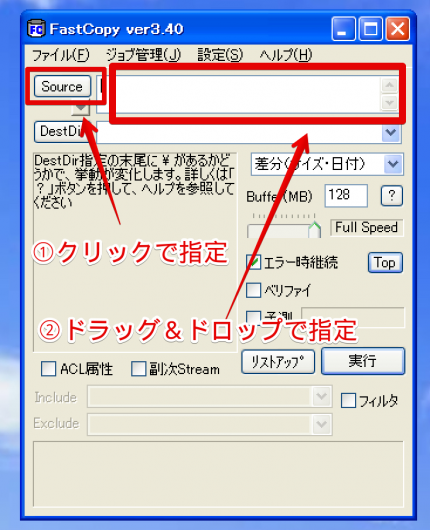 Recommend_FastCopy_04