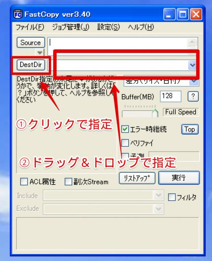 Recommend_FastCopy_05