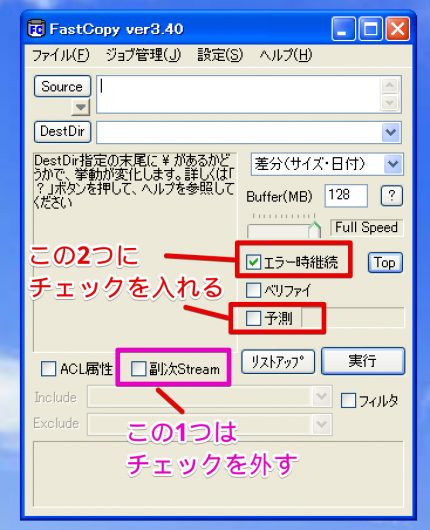 Recommend_FastCopy_06