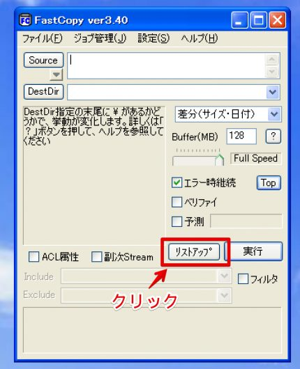 Recommend_FastCopy_07