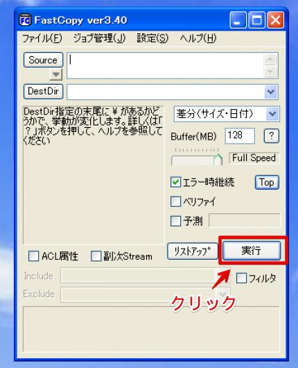 Recommend_FastCopy_08