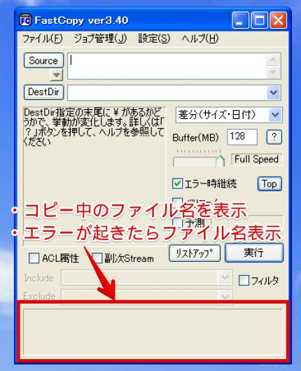 Recommend_FastCopy_09