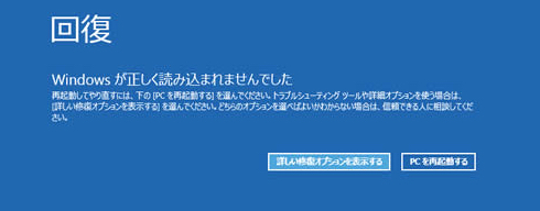 win810_safemode_04