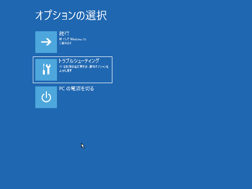 win810_safemode_05