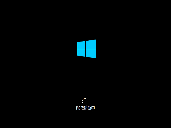 win810_safemode_08