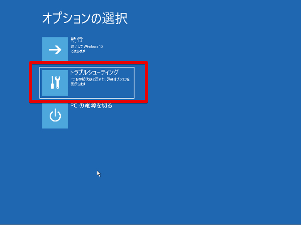 win810_safemode_09