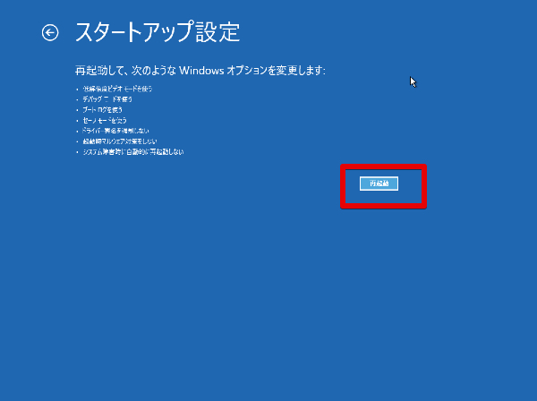 win810_safemode_11