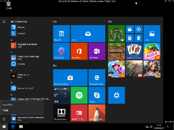 win810_safemode_15