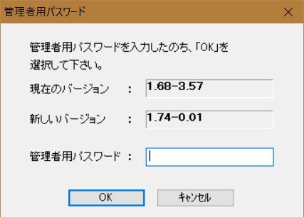 LinkStationのファームウェアを専用アプリでアップデート – Windows編