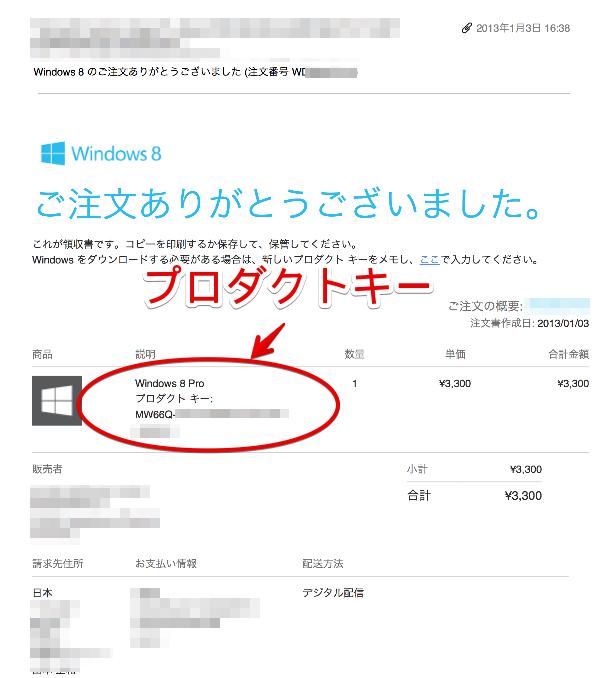 Windows10 プロダクト キー 購入