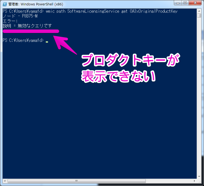 コマンドプロンプトでプロダクトキーが表示できない