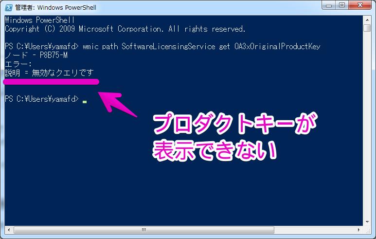 Windows PowerShellでプロダクトキーが表示できない