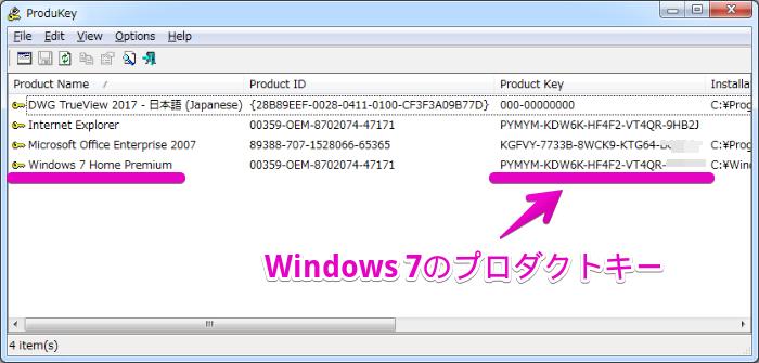 Windows 7のプロダクトキー表示