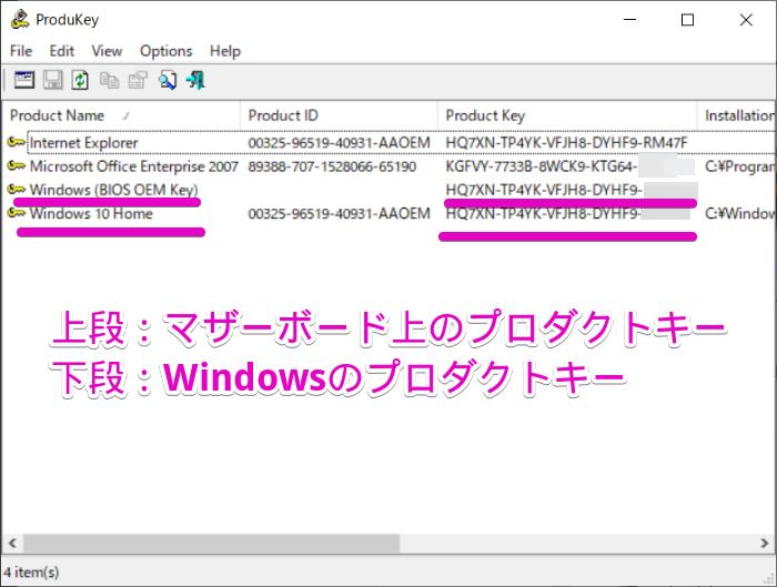 Windows 10のプロダクトキー表示