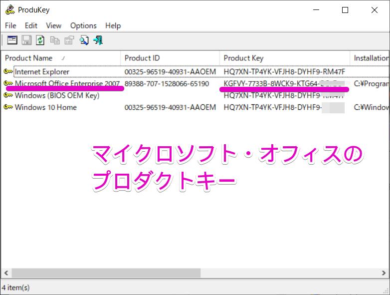 図解】Windows 10とWindows 7のプロダクトキーの確認方法