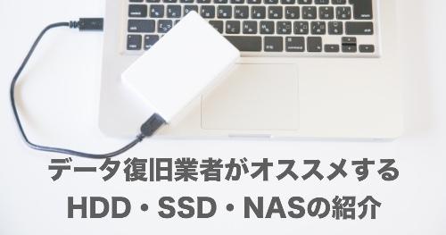 オススメHDD/SSD/NASバナー