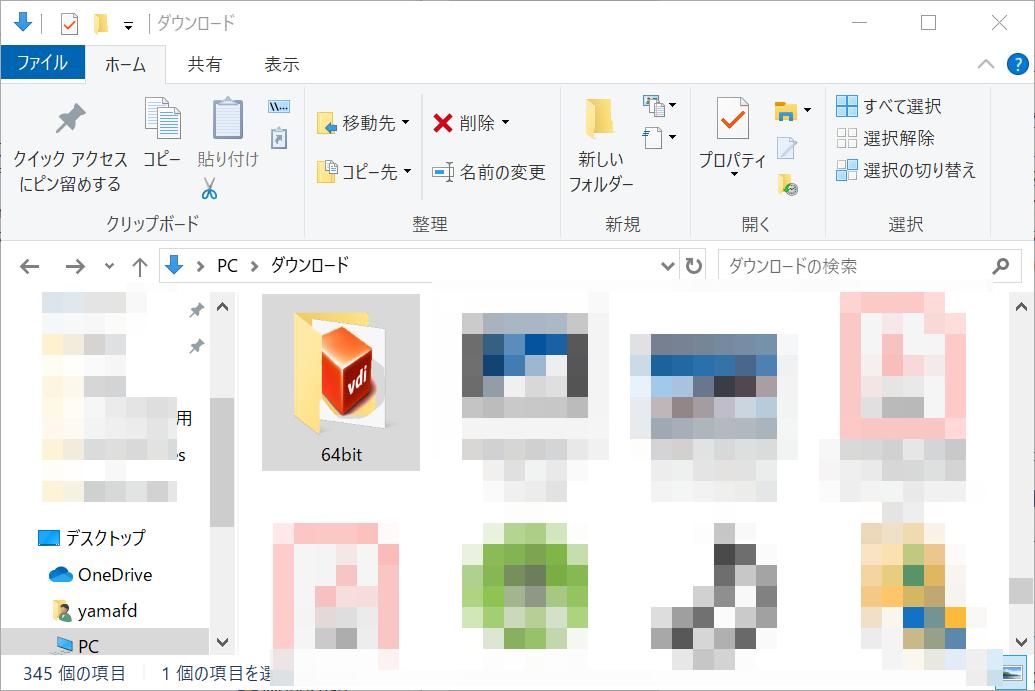 Ubuntuの仮想環境イメージが入ったフォルダ
