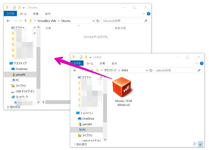 VirtualBoxの仮想環境イメージを移動