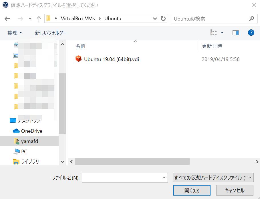VirtualBoxの仮想HDDファイルを指定