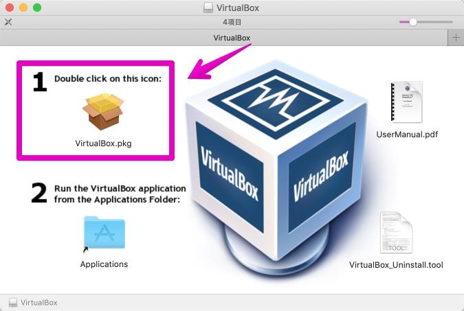 MacのVirtualBoxのパッケージ