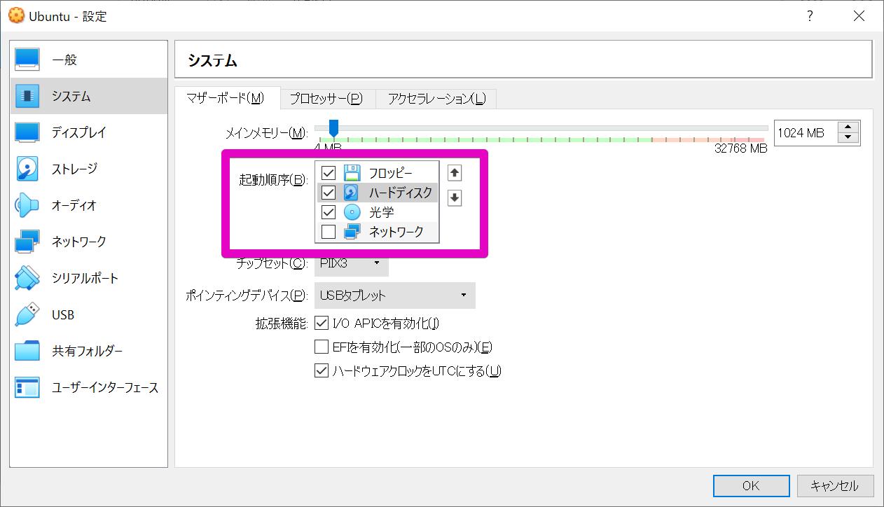 VirtualBoxの起動順序を変更