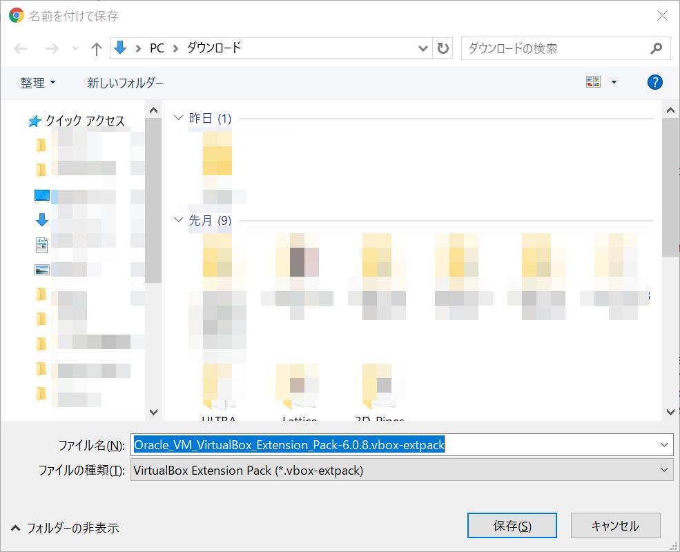 VirtualBox拡張パックのダウンロード