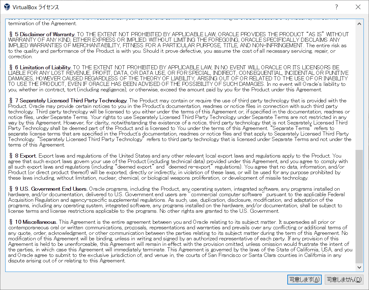 VirtualBox拡張パックのライセンス表示