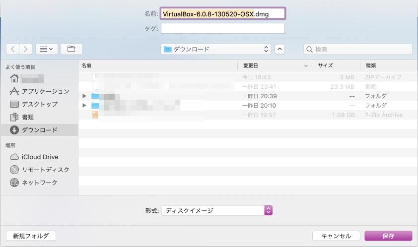 Mac用VirtualBoxをダウンロード