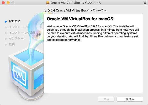 Mac用VirtualBoxのインストール画面