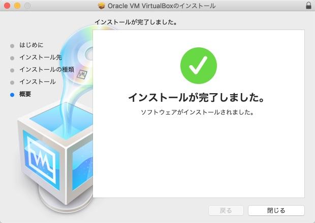 Mac用VirtualBoxのインストール完了