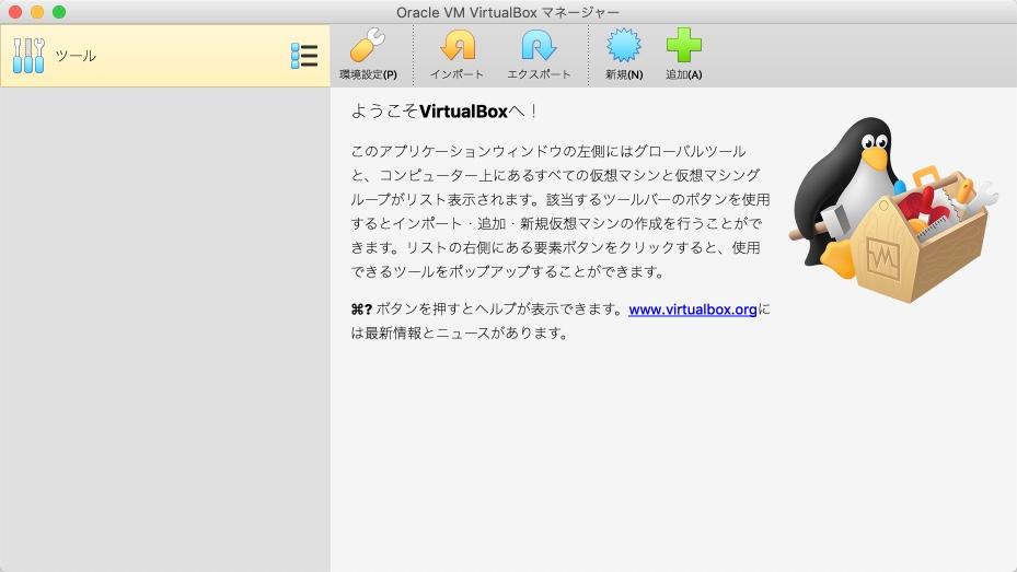 Mac用VirtualBoxマネージャー