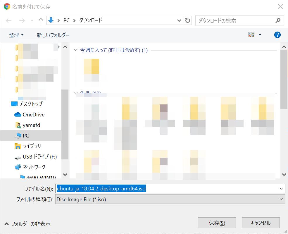 UbuntuのISOイメージのダウンロード確認