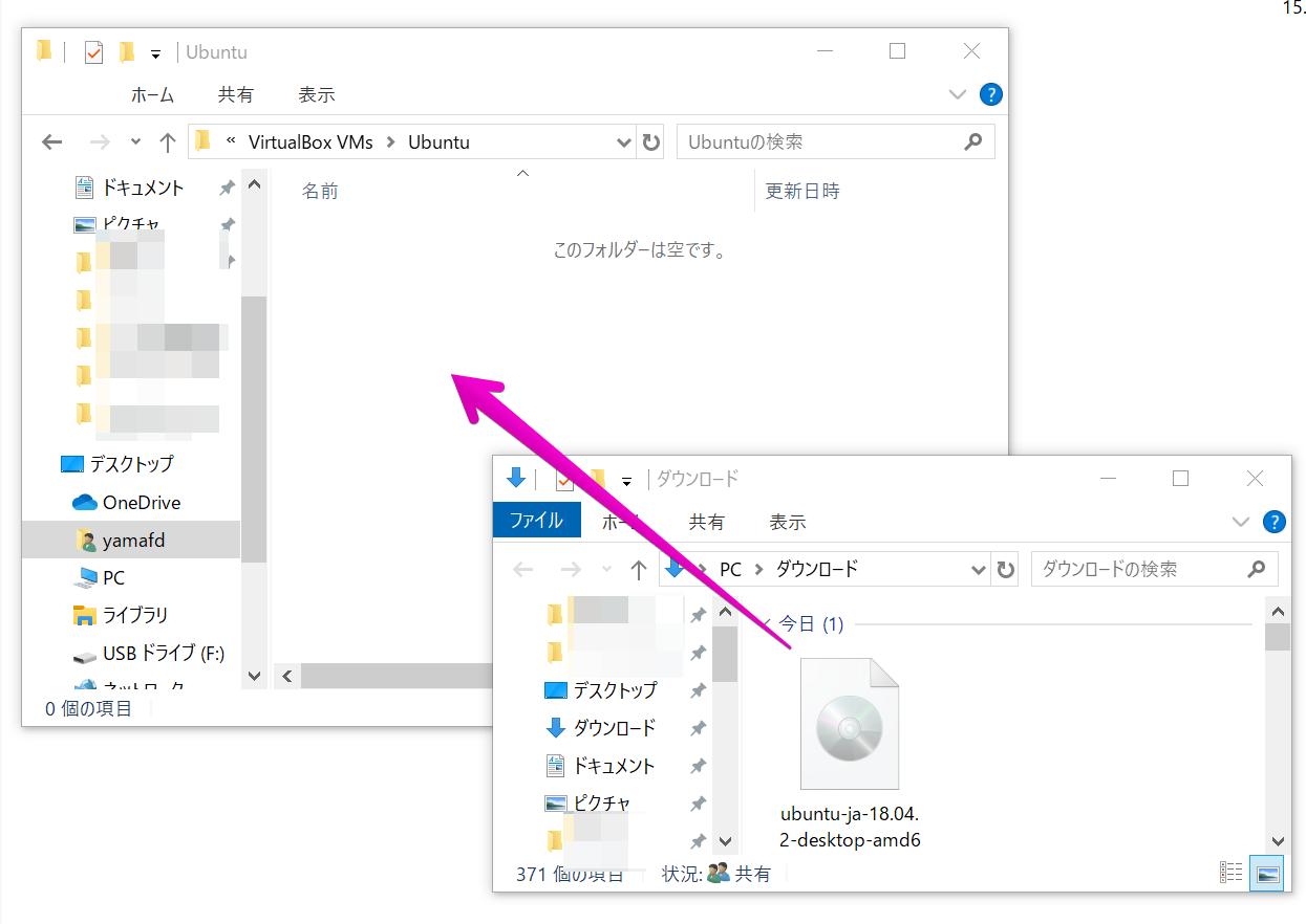 VirtualBoxのISOイメージを移動