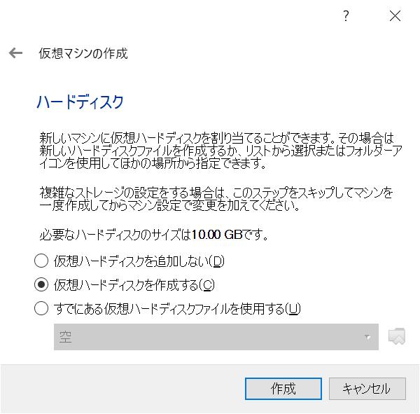 VirtualBoxのHDDの設定