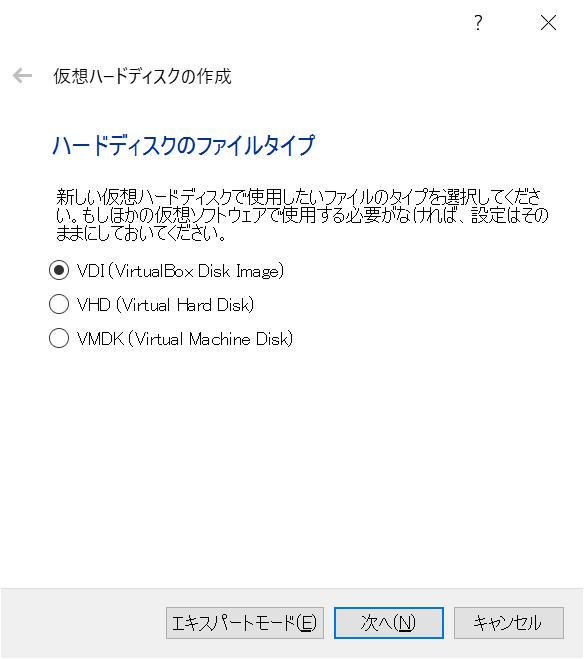 VirtualBoxのHDDのファイルタイプの設定