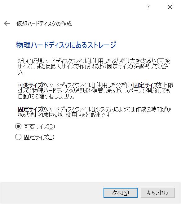 VirtualBoxのHDDの可変・固定の設定