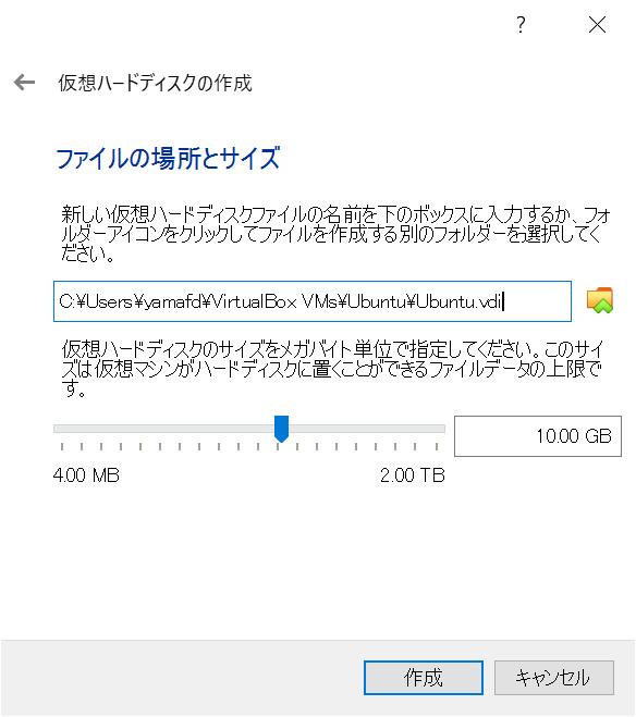 VirtualBoxのHDDのファイルの場所とサイズの設定