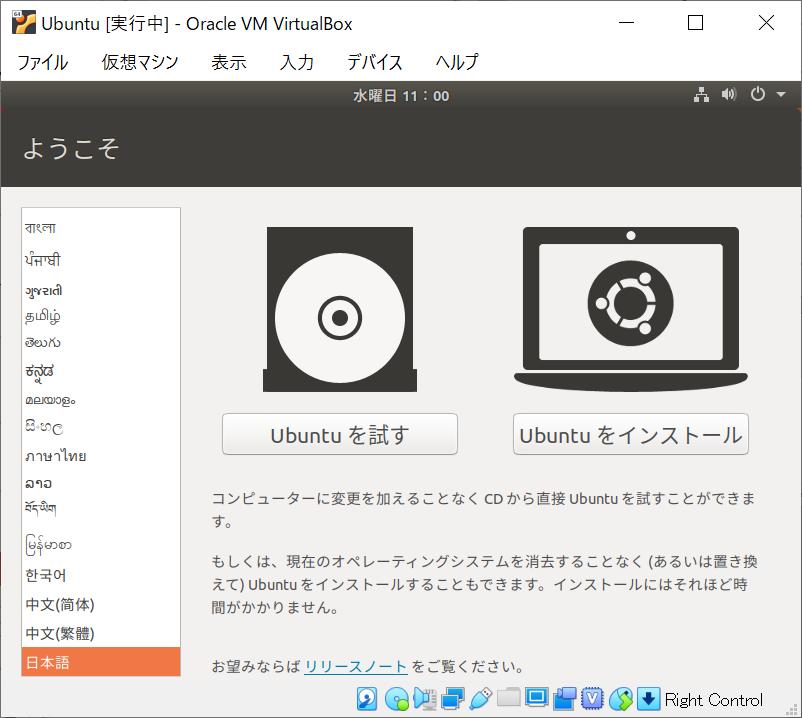 VirtualBoxでUbuntuの初期画面