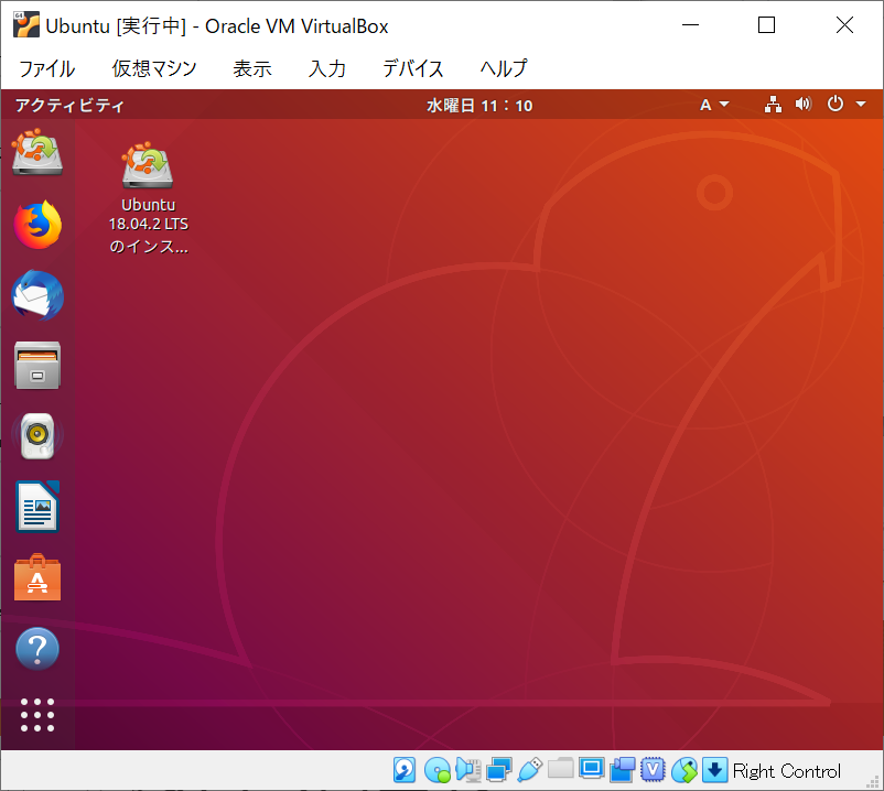 VirtualBoxでUbuntuのデスクトップ表示