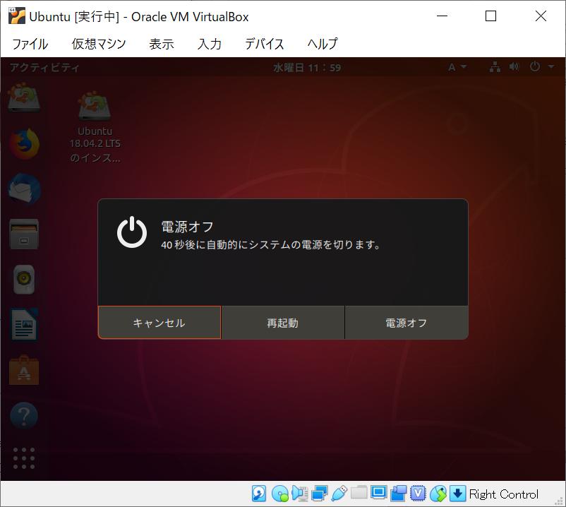 Ubuntuの電源オフ