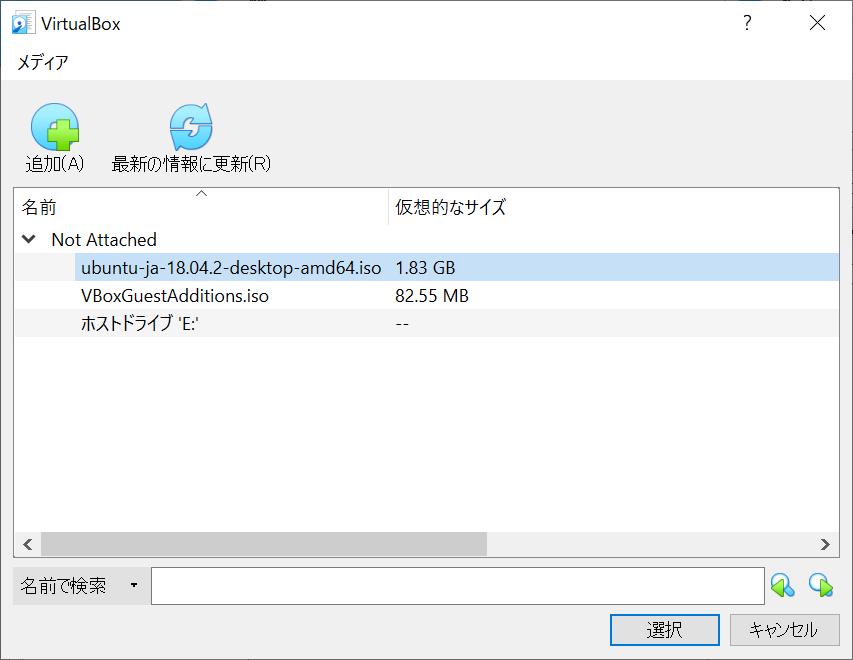 VirtualBoxマネージャーの設定