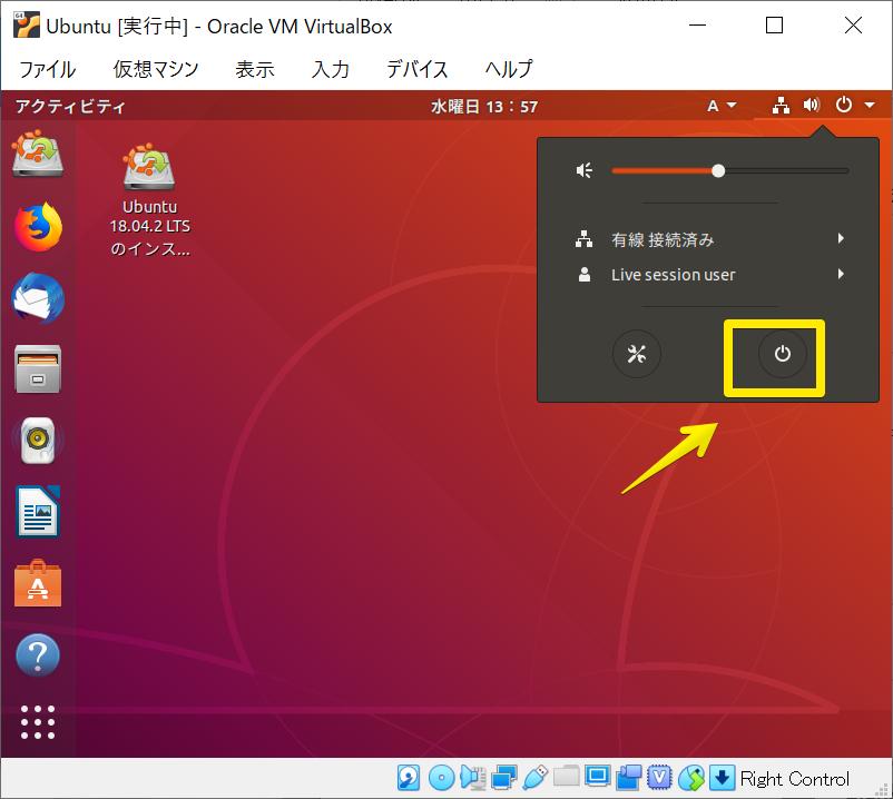 Ubuntuの終了
